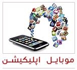 موبایل اپلیکیشن