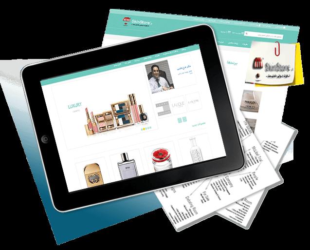 طراحی سایت فروشگاهی اسکین استور