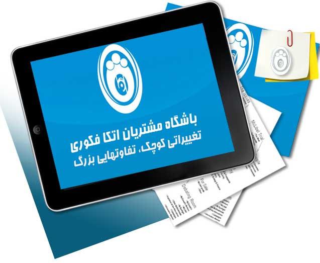 طراحی سایت باشگاه مشتریان اتکافکوری
