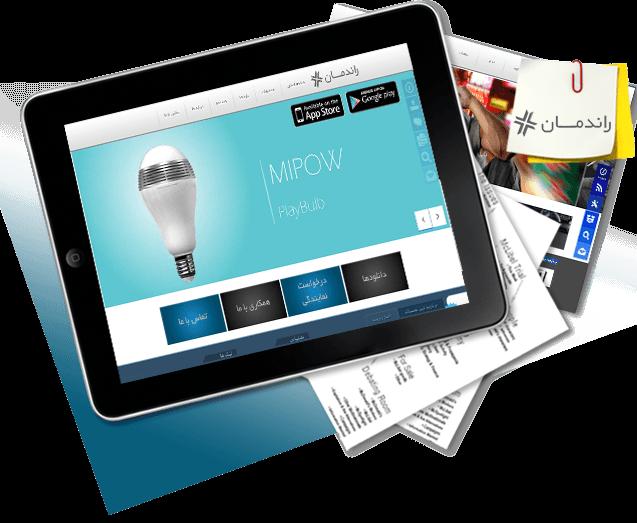 طراحی سایت شرکت راندمان
