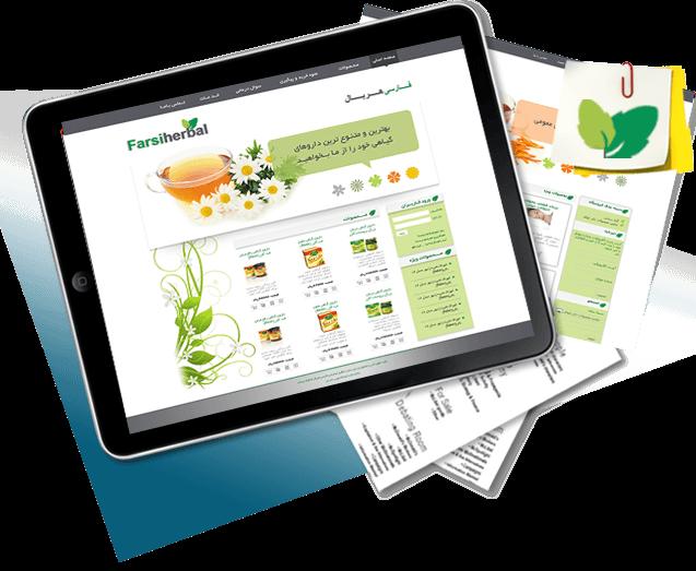 طراحی سایت فارسی هربال