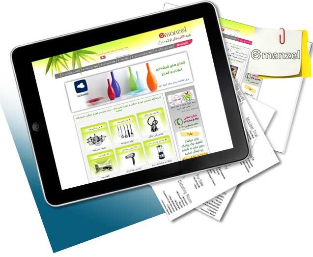 طراحی سایت فروشگاهی ای منزل