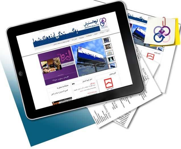 طراحی سایت موسسه آموزشی گروه گسترش