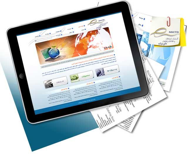 طراحی سایت ارتباطات خاور میانه