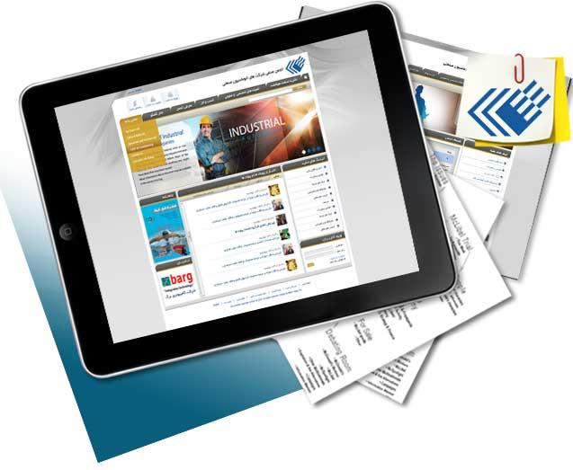 طراحی سایت انجمن صنفی اتوماسیون صنعتی