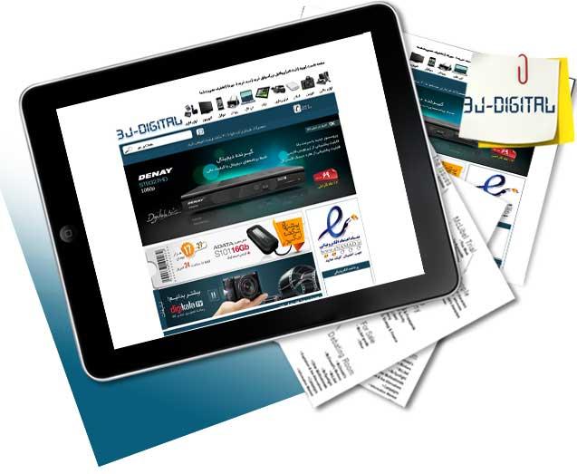 طراحی سایت تر جی دیجیتال