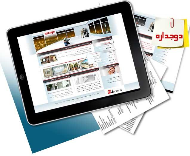 طراحی سایت دوجداره